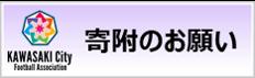 川崎市サッカー協会 寄附金のお願い