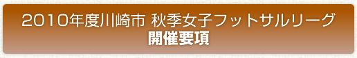 2010年度川崎市 秋季女子フットサルリーグ開催要項