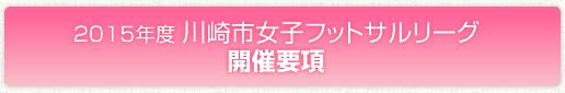 2015年度 川崎市女子フットサルリーグ 開催要項