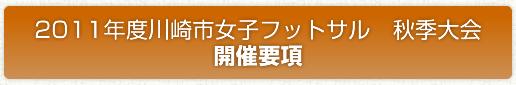 2011年度川崎市 女子フットサル 秋季大会開催要項