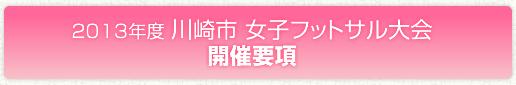 2013年度川崎市 女子フットサル大会開催要項