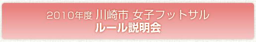 2010年度川崎市 女子フットサルルール説明会