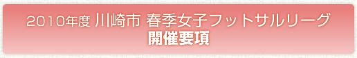2010年度川崎市 春季女子フットサルリーグ開催要項