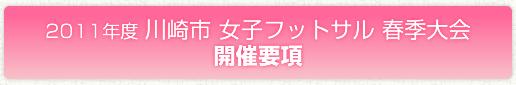 2011年度川崎市 女子フットサル 春季大会開催要項