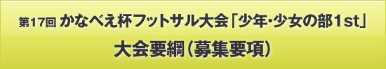 第17回かなべえ杯フットサル大会「少年・少女の部1st」大会要綱(募集要項)