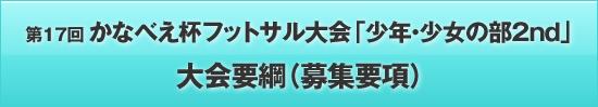 第17回かなべえ杯フットサル大会「少年・少女の部2nd」大会要綱
