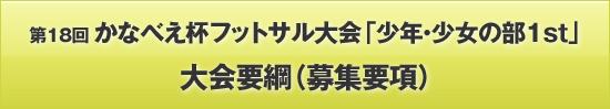 第18回かなべえ杯フットサル大会「少年・少女の部1st」大会要綱(募集要項)
