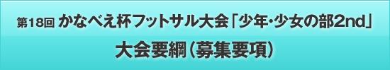 第18回かなべえ杯フットサル大会「少年・少女の部2nd」大会要綱
