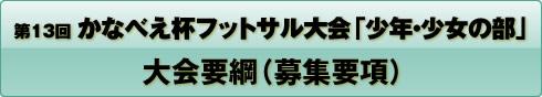 第13回かなべえ杯フットサル大会「少年・少女の部」大会要綱(募集要項)