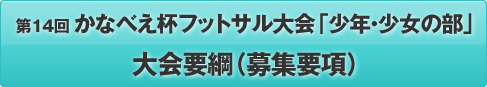 第14回かなべえ杯フットサル大会「少年・少女の部」大会要綱(募集要項)