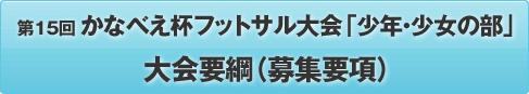 第15回かなべえ杯フットサル大会「少年・少女の部」大会要綱(募集要項)