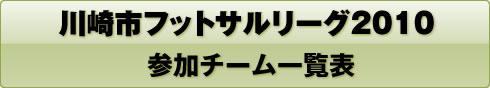 川崎市フットサルリーグ2010 参加チーム一覧表