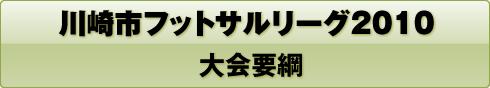 川崎市フットサルリーグ2010 大会要綱