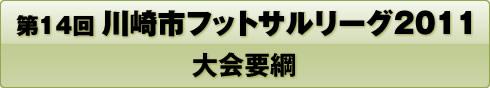 川崎市フットサルリーグ2011 大会要綱