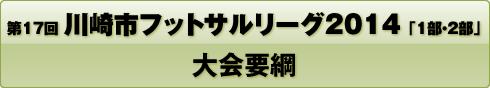 第17回川崎市フットサルリーグ2014「1部・2部」大会要綱