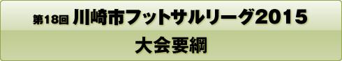 第18回川崎市フットサルリーグ2015大会要綱