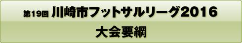 第19回川崎市フットサルリーグ2016大会要綱