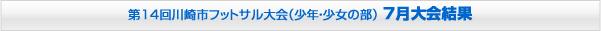 第14回川崎市フットサル大会(少年・少女の部) 7月大会結果