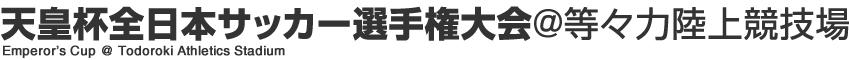 天皇杯全日本サッカー選手権大会@等々力陸上競技場(川崎市サッカー協会)