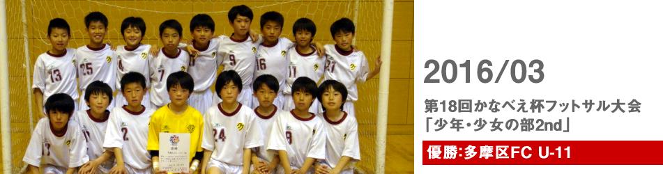 第18回かなべえ杯「少年・少女の部 2nd」 / 優勝:多摩区FC U-11