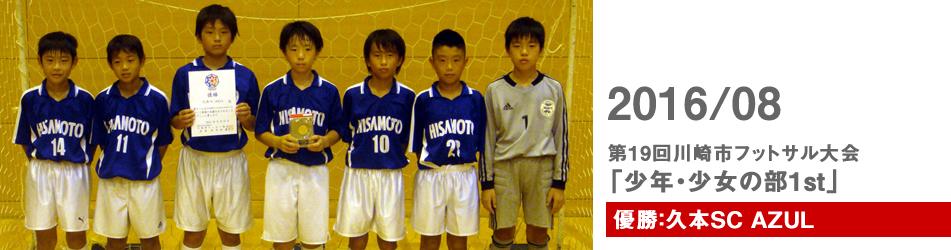 第19回川崎市フットサル大会「少年・少女の部1st」優勝:久本SC AZUL