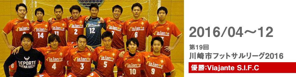 「第19回川崎市フットサルリーグ2016」 / 優勝:Viajante S.I.F.C