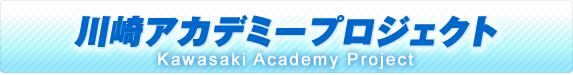 川崎アカデミープロジェクト