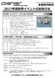 クーバー・コーチング多摩宿河原校_秋季イベント案内