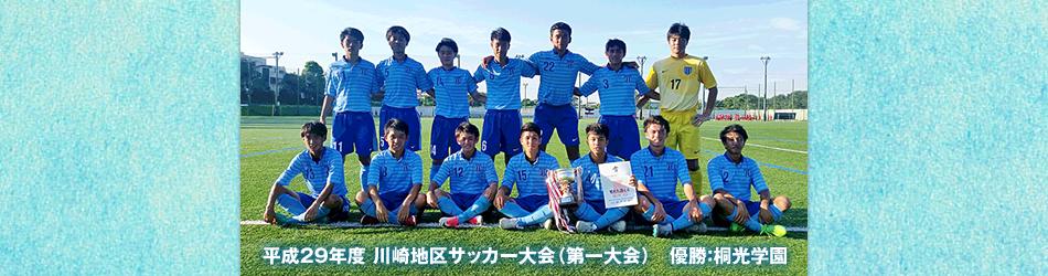 平成29年度 川崎地区サッカー大会(第一大会)優勝:桐光学園