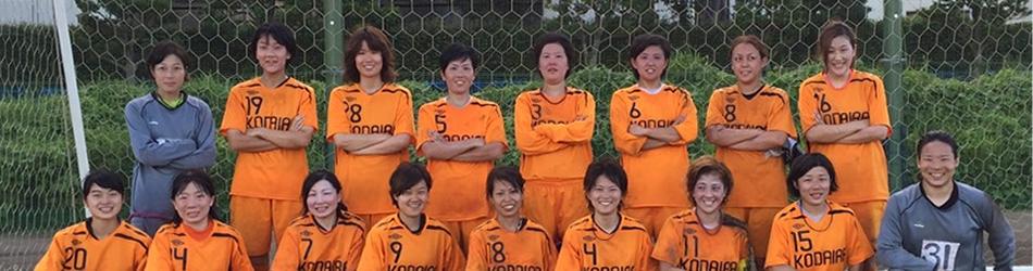 「川崎市サマーカップ2016 女子サッカー大会・O-30の部」第1位 小平SC