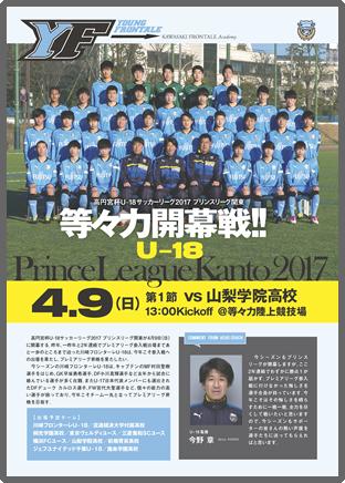 高円宮杯U-18サッカーリーグ2017 プリンスリーグ関東