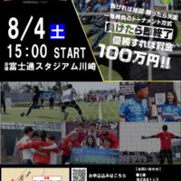 PKチャンピオンシップ2018神奈川大会