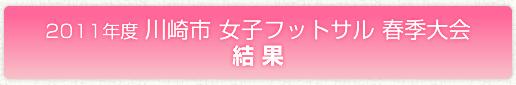 2011年度 川崎市女子フットサル春季大会 結果