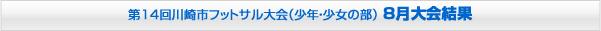 第14回川崎市フットサル大会(少年・少女の部) 8月大会結果