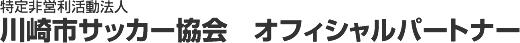 川崎市サッカー協会 オフィシャルパートナー
