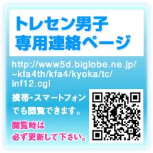 トレセン男子専用連絡ページ