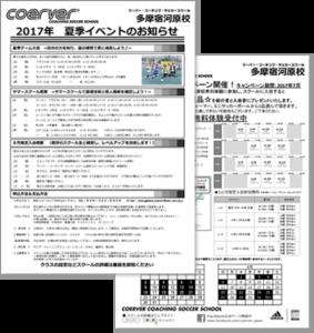 「2017年 夏季イベントのお知らせ」(クーバー・コーチング・サッカースクール多摩宿河原校)