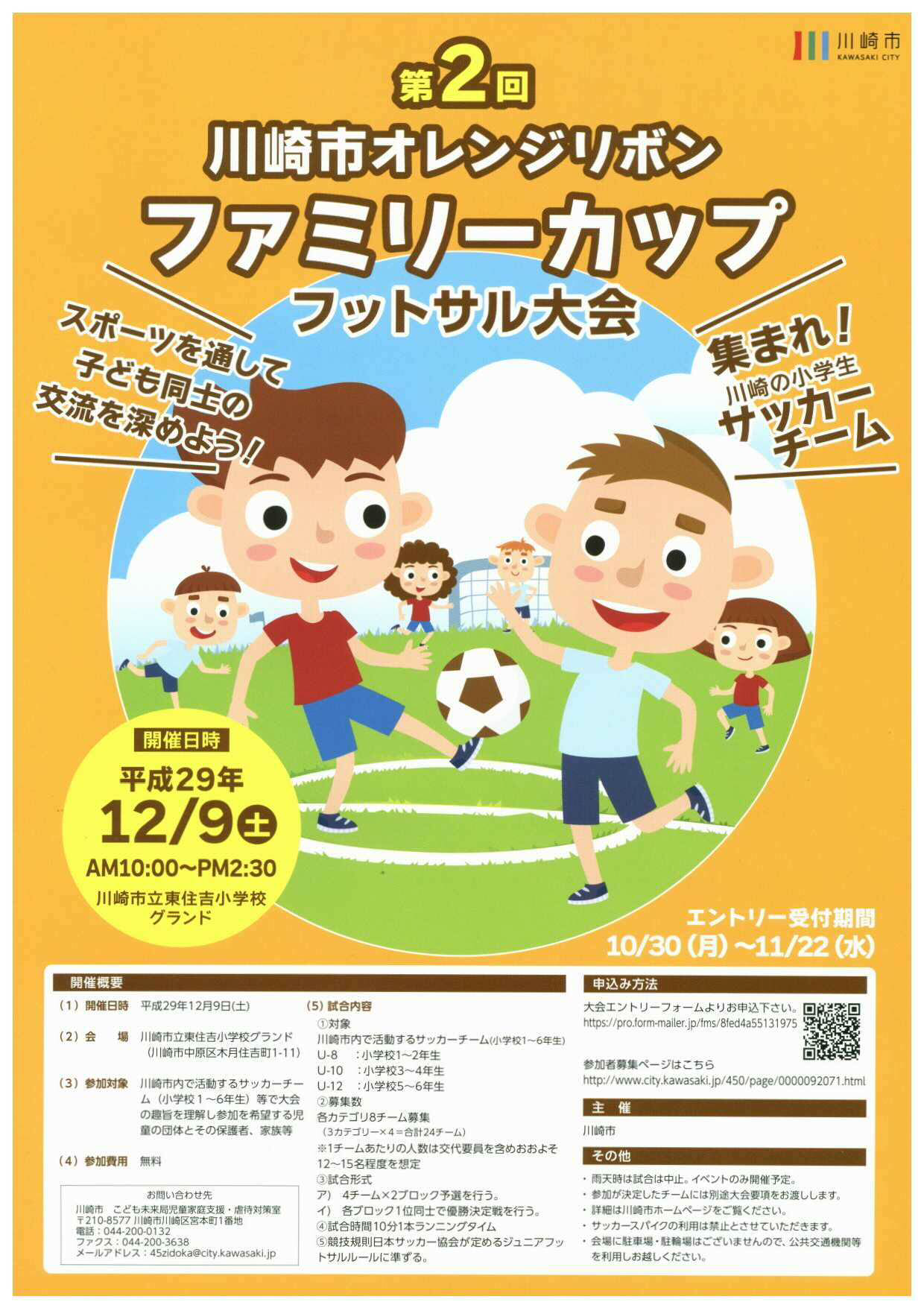 第2回川崎市オレンジリボン・ファミリーカップ